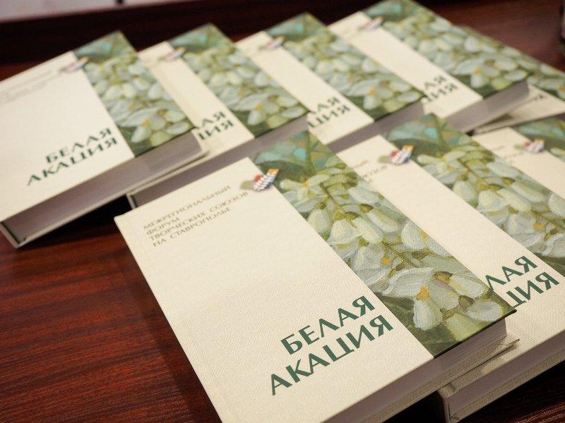 На Ставрополье выпущен литературный сборник «Белая акация», фото-5