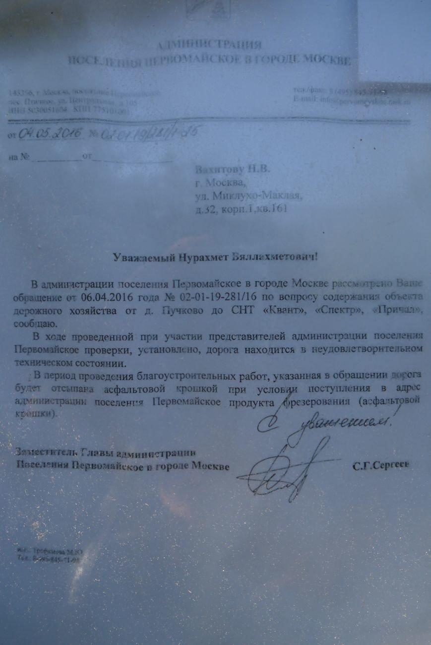 Дорогу в Первомайском отремонтируют при поступлении крошки, фото-2