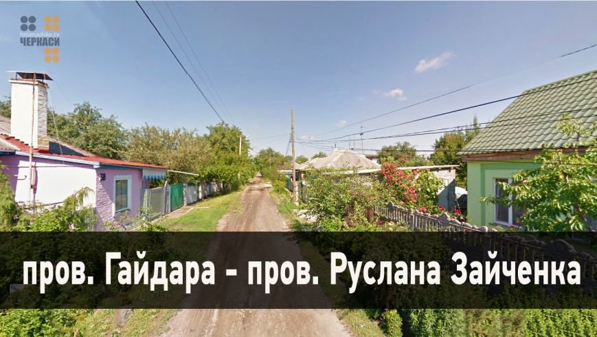 пров._Гайдара__________