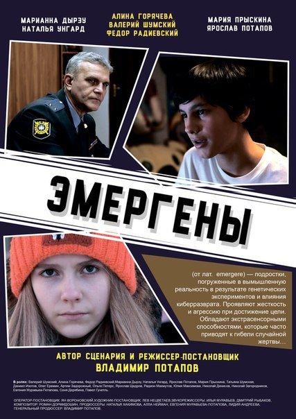 Ульяновцам покажут психологический триллер, снятый в их городе, фото-1