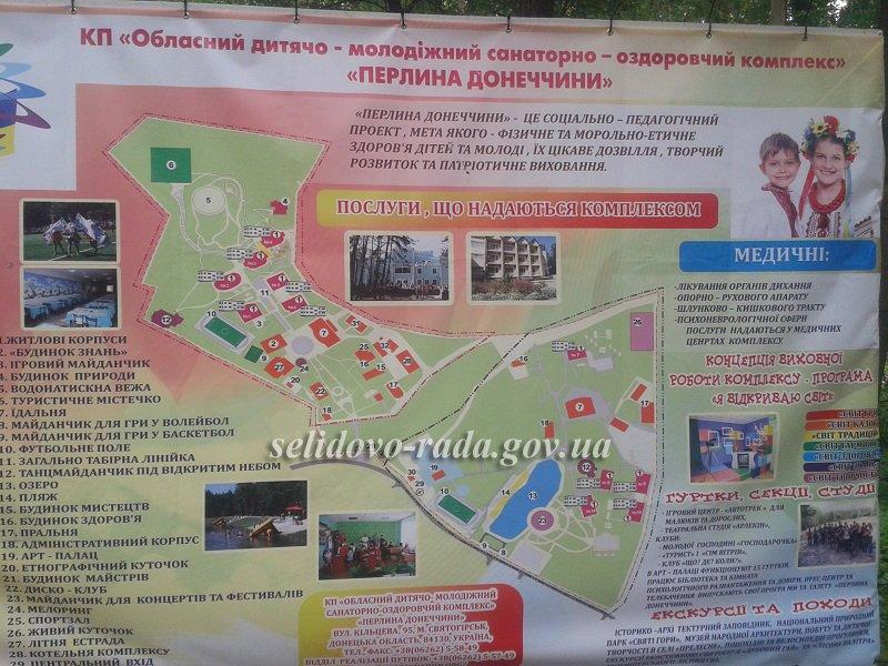 """""""Жемчужина Донетчины"""" приняла селидовских школьников, фото-3"""