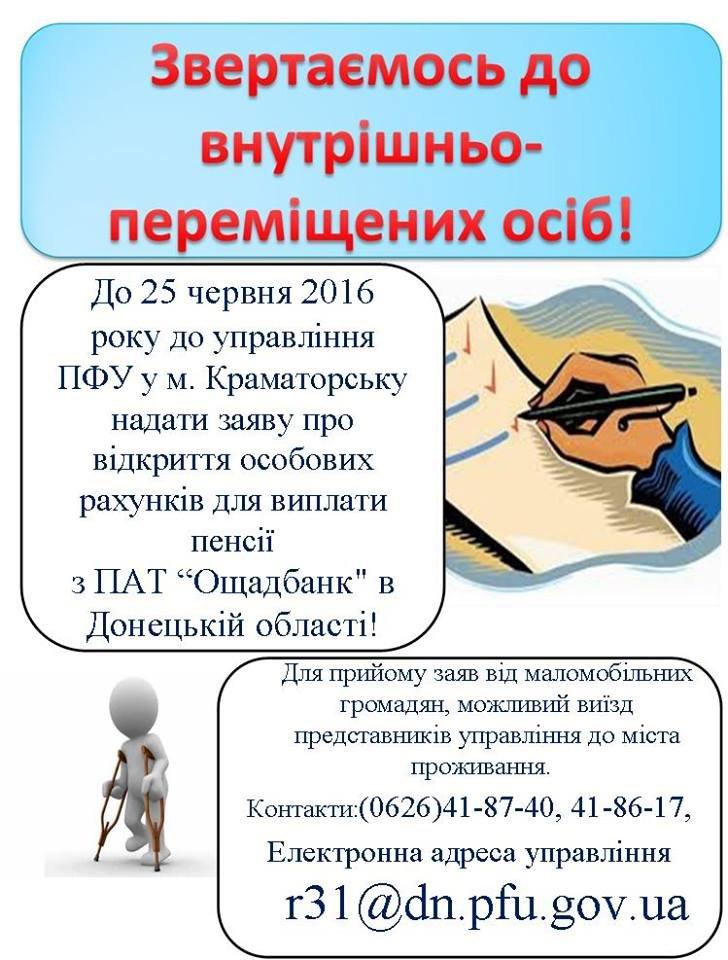 Пенсионерам-переселенцам в Краматорске разъясняют как получить новую карточку (ИНФОГРАФИКА), фото-4