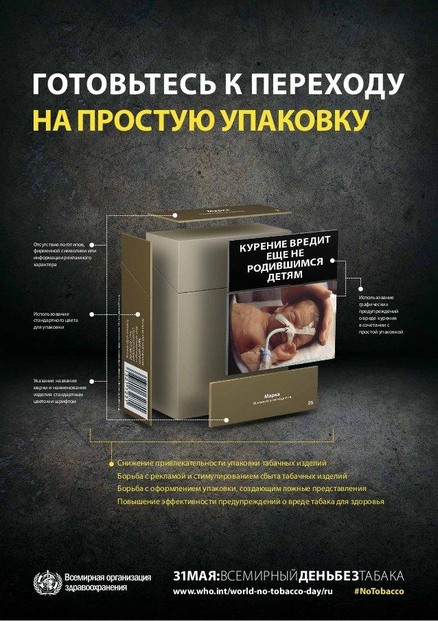 Курильщики Бахмута должны подготовиться к «непривлекательности» упаковки табачных изделий, фото-1
