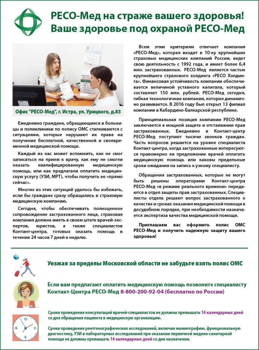 СМК РЕСО-Мед-01