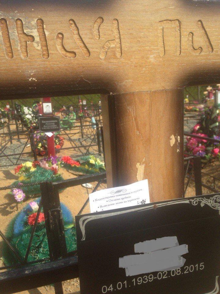 Жители Южно-Сахалинска возмущены размещением рекламы на могилах покойных, фото-4