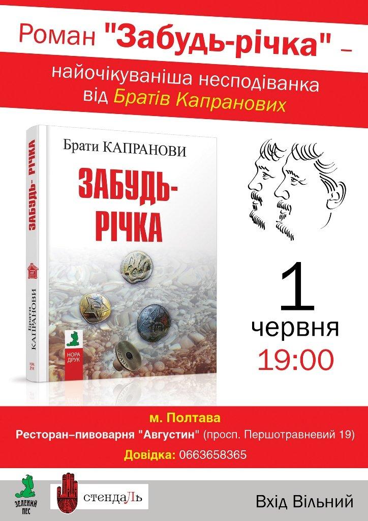 Забудь-річка презентація Полтава_prew
