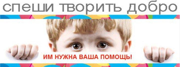 дети_благотворительность
