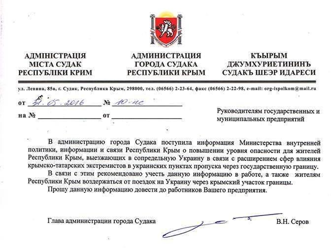 В Крыму пугают «экстремистами» на админгранице с Херсонской областью (фото), фото-1