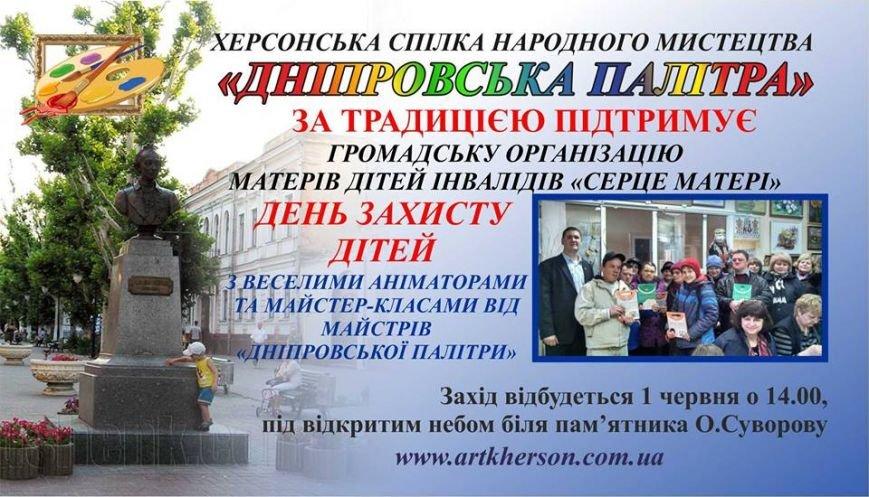 "Сегодня в Херсоне на ул. Суворова будет весело и ""мастер-классно"", фото-1"