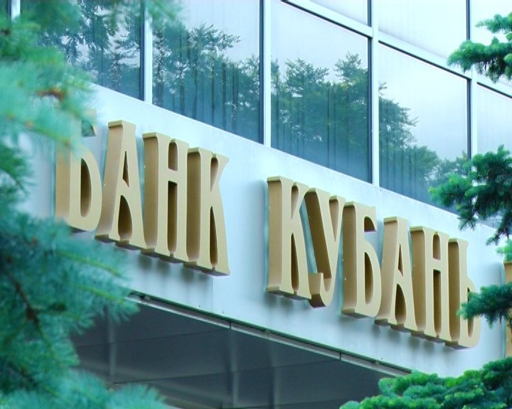 Банк 5