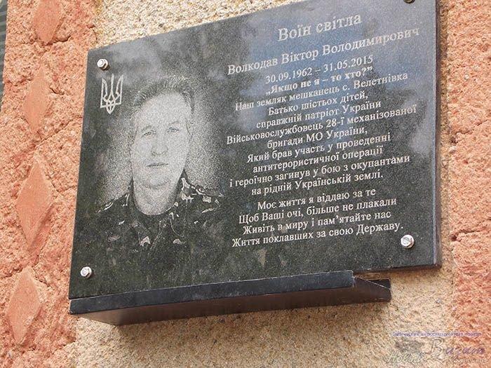 В Херсонской области открыли памятник и мемориальную доску бойцу, погибшему в АТО (фото), фото-1