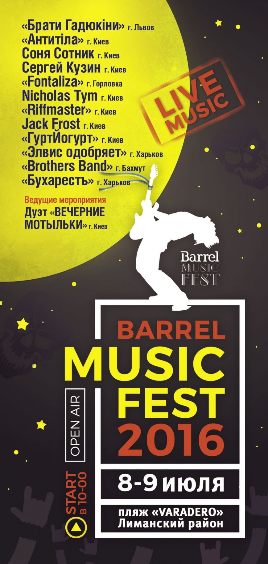 Barrel_Music_Fest_2016_флаер_1
