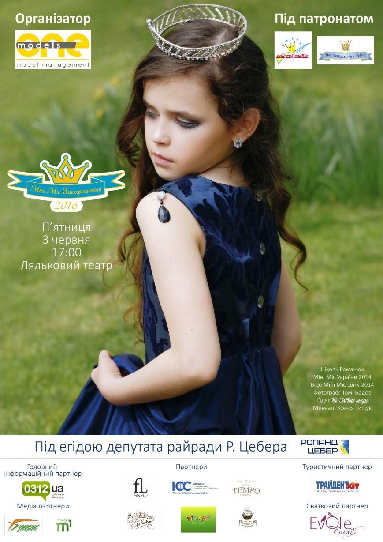 У п'ятницю в Ужгороді визначать найгарнішу дівчинку Закарпаття, фото-1
