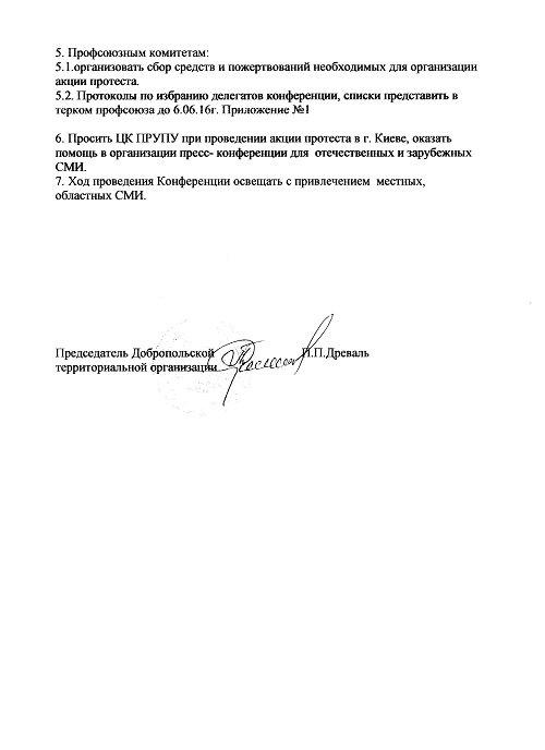 Добропольский профсоюз шахтеров планирует пикетировать здание Компании ДТЭК в Киеве, фото-2
