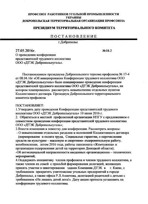 Добропольский профсоюз шахтеров планирует пикетировать здание Компании ДТЭК в Киеве, фото-1