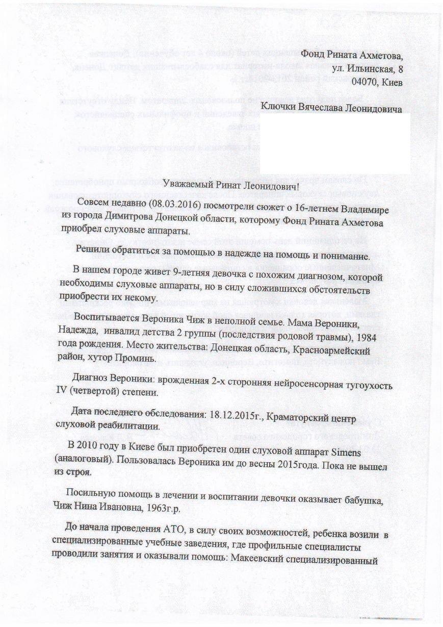 Мечты сбываются: малышка из Покровского района получила слуховые аппараты, фото-3