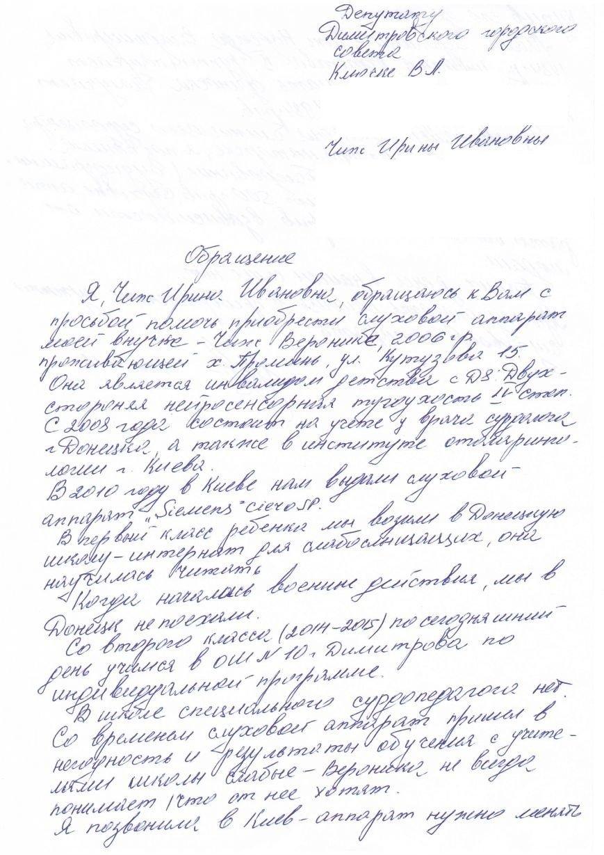 Мечты сбываются: малышка из Покровского района получила слуховые аппараты, фото-1
