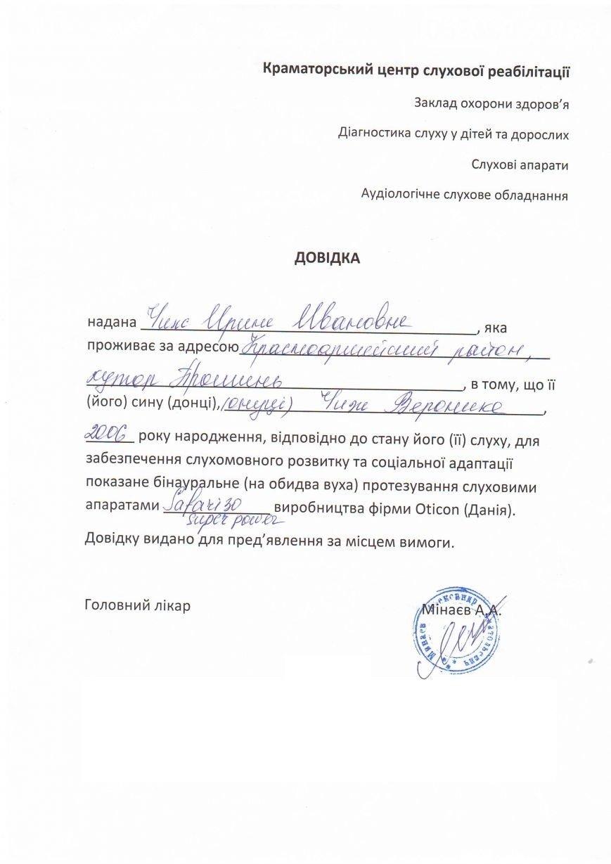 Мечты сбываются: малышка из Покровского района получила слуховые аппараты, фото-2
