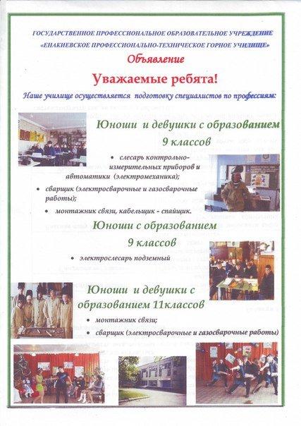 """""""Енакиевское профессионально-техническое горное училище"""" приглашает выпускников школ, фото-1"""
