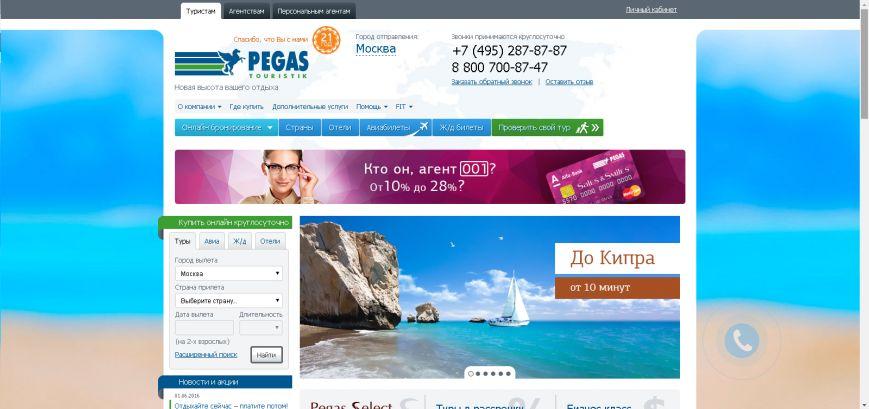 пегас туристик сайт