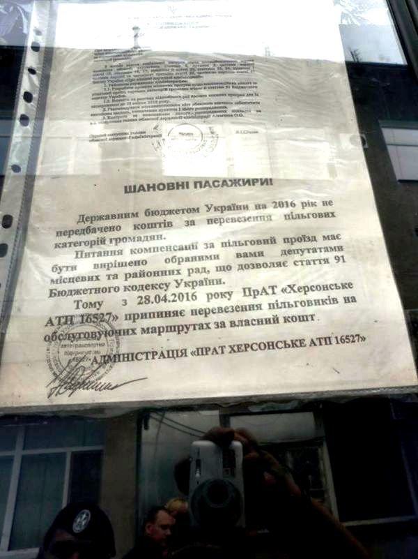 Николаевцы возмущены херсонскими перевозчиками (фото), фото-1