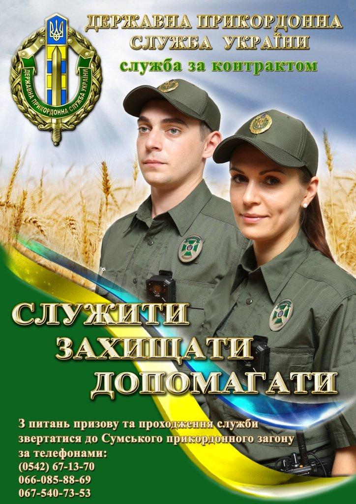 kontrakt DPSU_ЗМІ