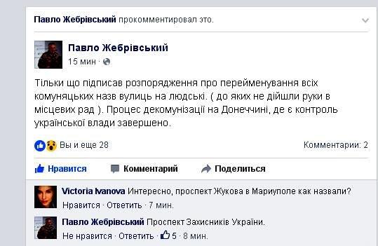 Павел Жебривский волевым решением переименовал проспект Маршала Жукова в Мариуполе (Дополнено), фото-1