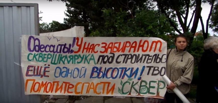 протест3