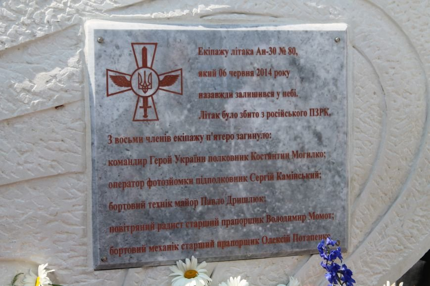 """У Пришибі відбулось відкриття меморіалу загиблим над Слов'янськом льотчикам """"Скорботний янгол"""", фото-19"""