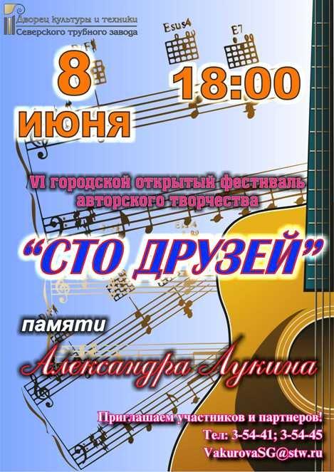 бардовский фестиваль 8 июня