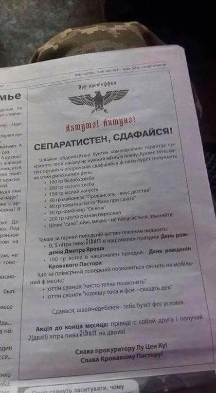 Украинские военные потролили боевиков Донбасса: Сепаратистен, сдафайся, фото-1