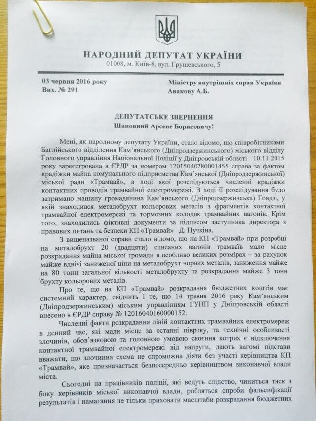 Нардеп обратился к Авакову по поводу разворовывания коммунального имущества в Каменском, фото-1