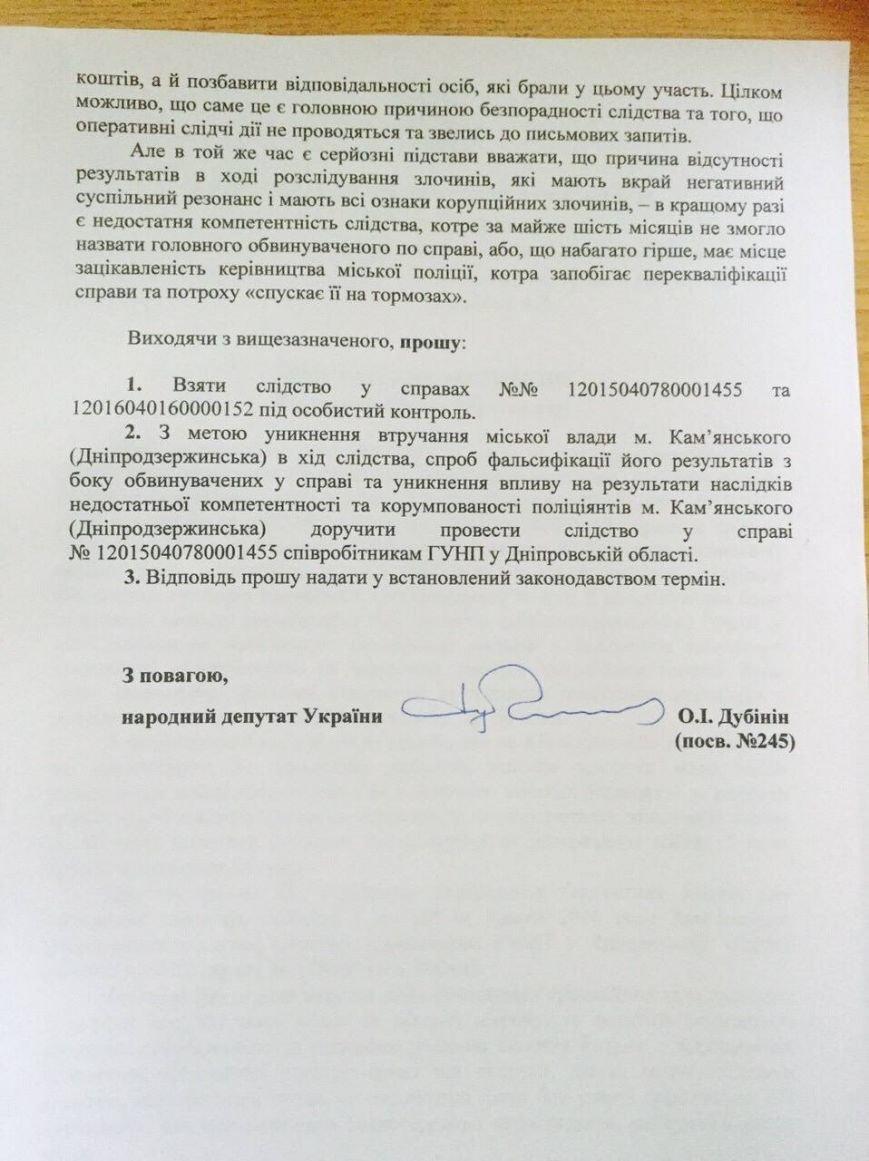 Нардеп обратился к Авакову по поводу разворовывания коммунального имущества в Каменском, фото-2