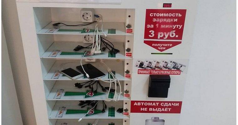 Крымское жлобство: В Симферопольском аэропорту стоимость одной минуты зарядки составляет 3 рубля (ФОТО), фото-1