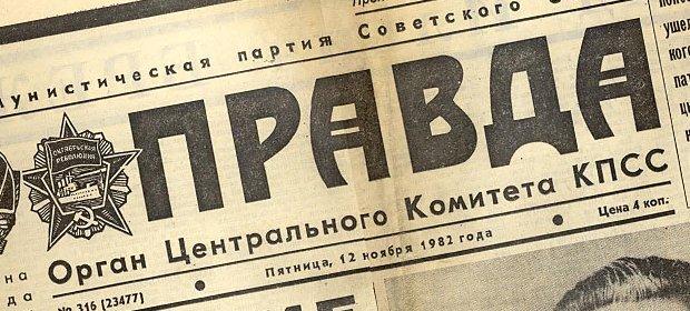 Краматорской газете порекомендовали декоммунизироваться, фото-2