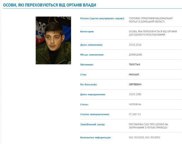 """Нацполиция объявила боевика """"Гиви"""" в розыск, фото-1"""
