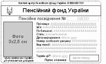 Детальная инструкция для переселенцев – получателей пенсий, фото-1