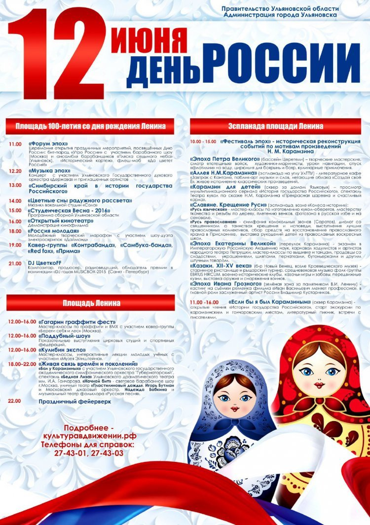 Ульяновцы отметят День России с Бабкиной и DJ ЦветкоFF. АФИША, фото-1