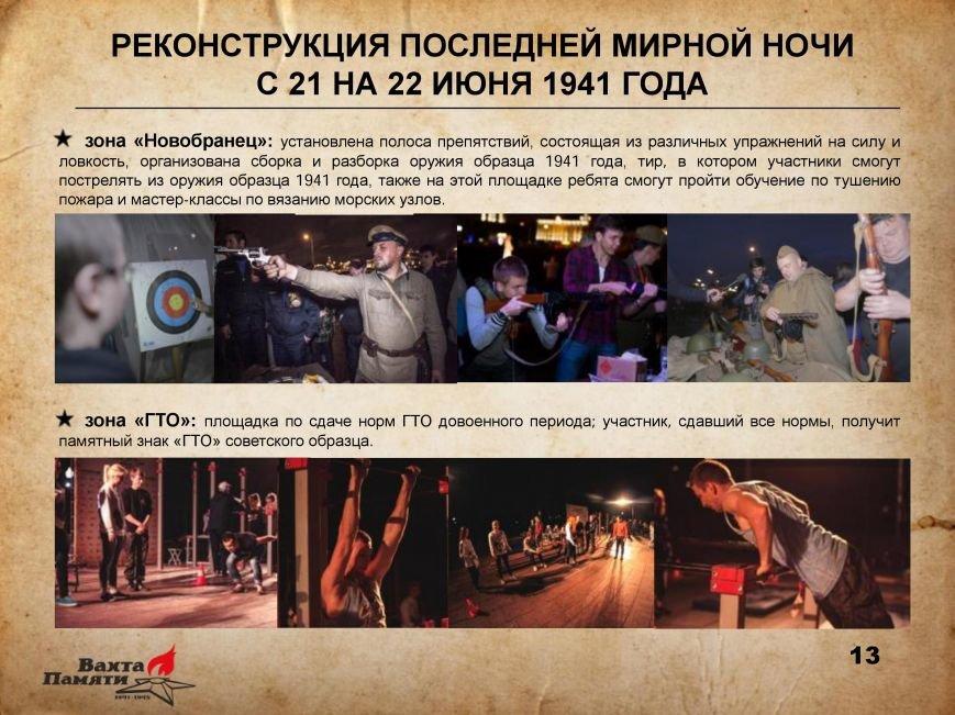 Началась запись участников Вахты Памяти из Новой Москвы, фото-5