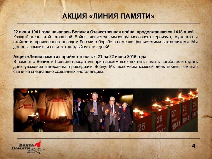 Началась запись участников Вахты Памяти из Новой Москвы, фото-2
