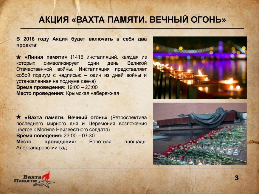 Началась запись участников Вахты Памяти из Новой Москвы, фото-1