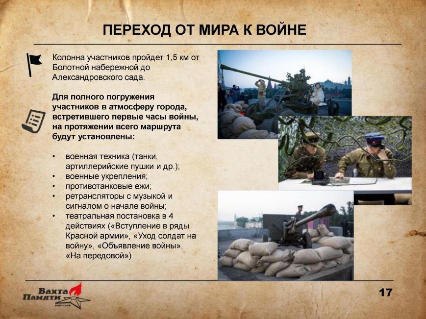 Началась запись участников Вахты Памяти из Новой Москвы, фото-8