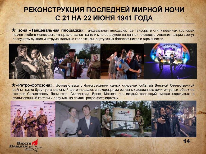 Началась запись участников Вахты Памяти из Новой Москвы, фото-6