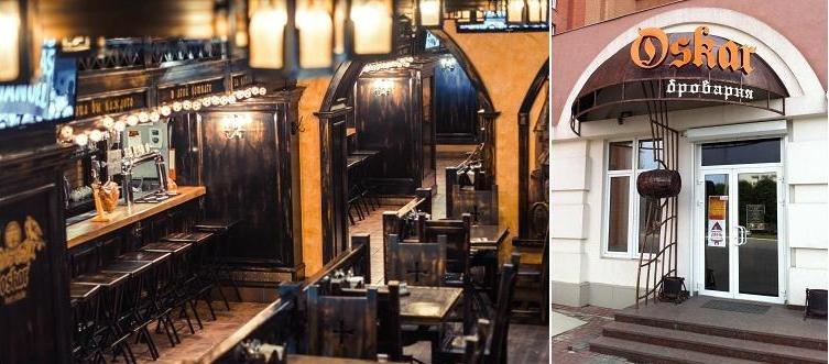 Оскар пивоварня