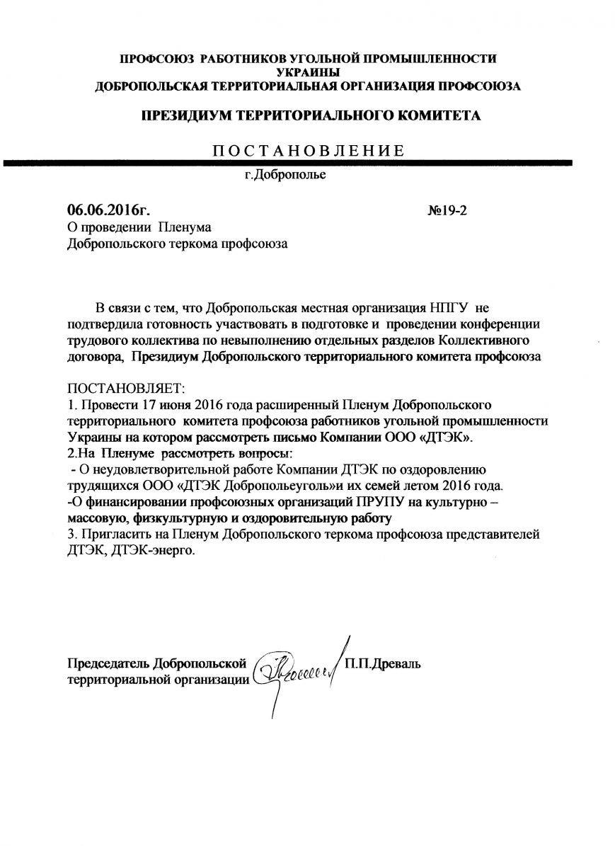 В Доброполье состоится Пленум территориального комитета профсоюза, фото-1