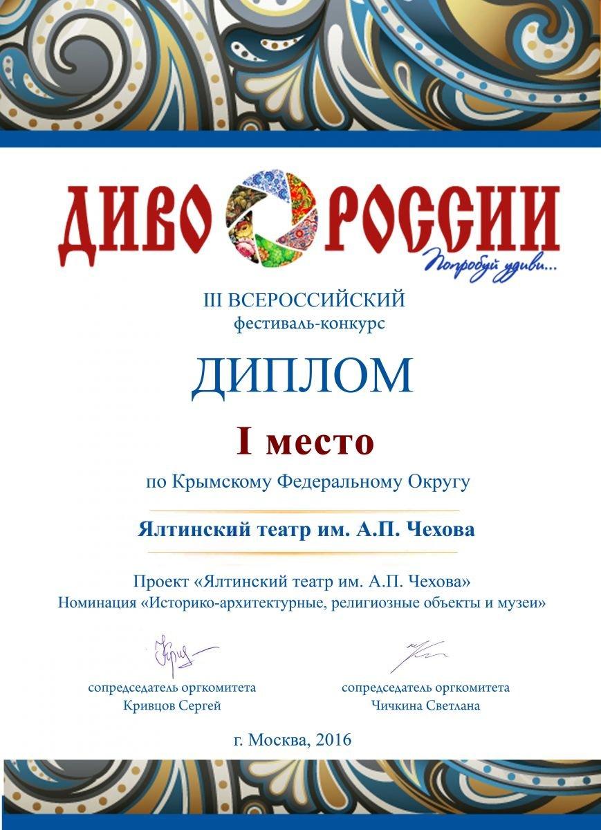 2.диплом  Ялтинский театр им А П Чехова