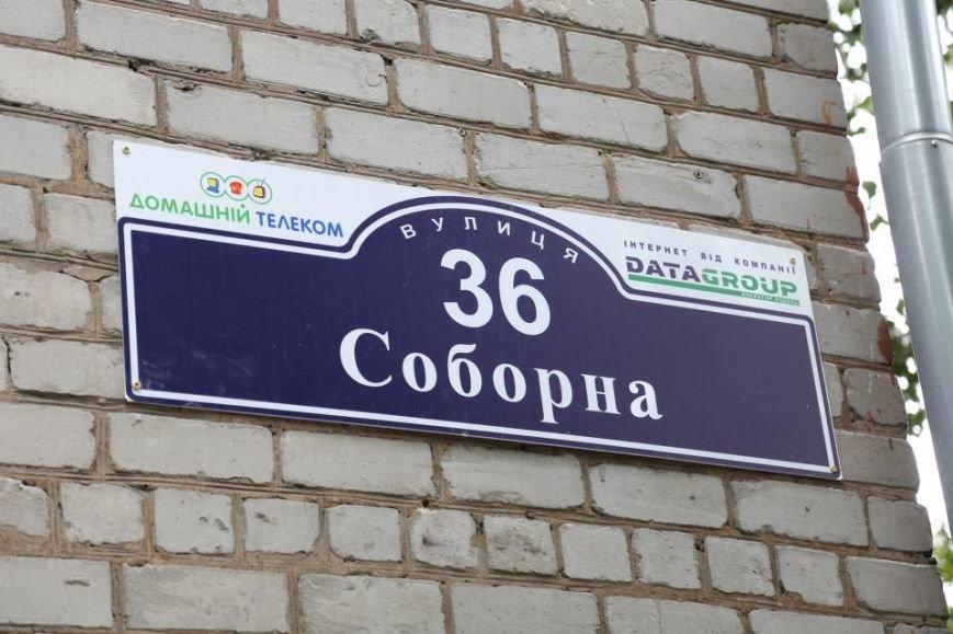 До конца года компания «Data Group» установит до 400 новых табличек на жилых домах Кременчуга, фото-2