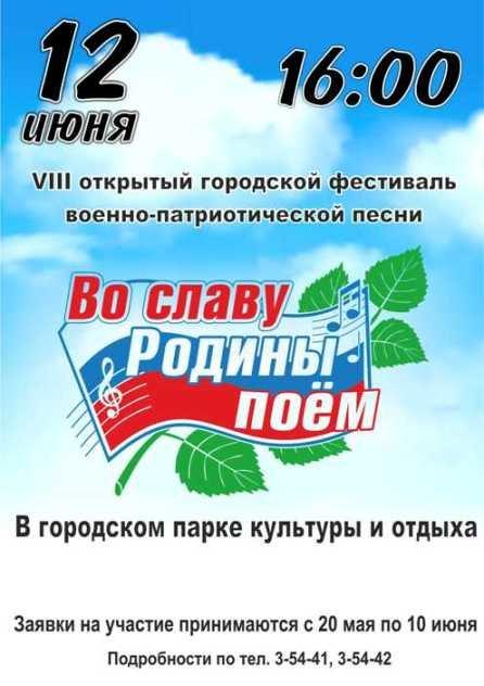заявки до 10 июня_Во славу родины-00
