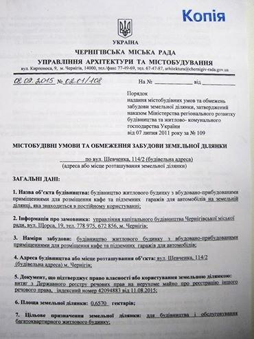 На углу улиц Шевченко и Рокоссовского в Чернигове построят 18-этажку?, фото-1