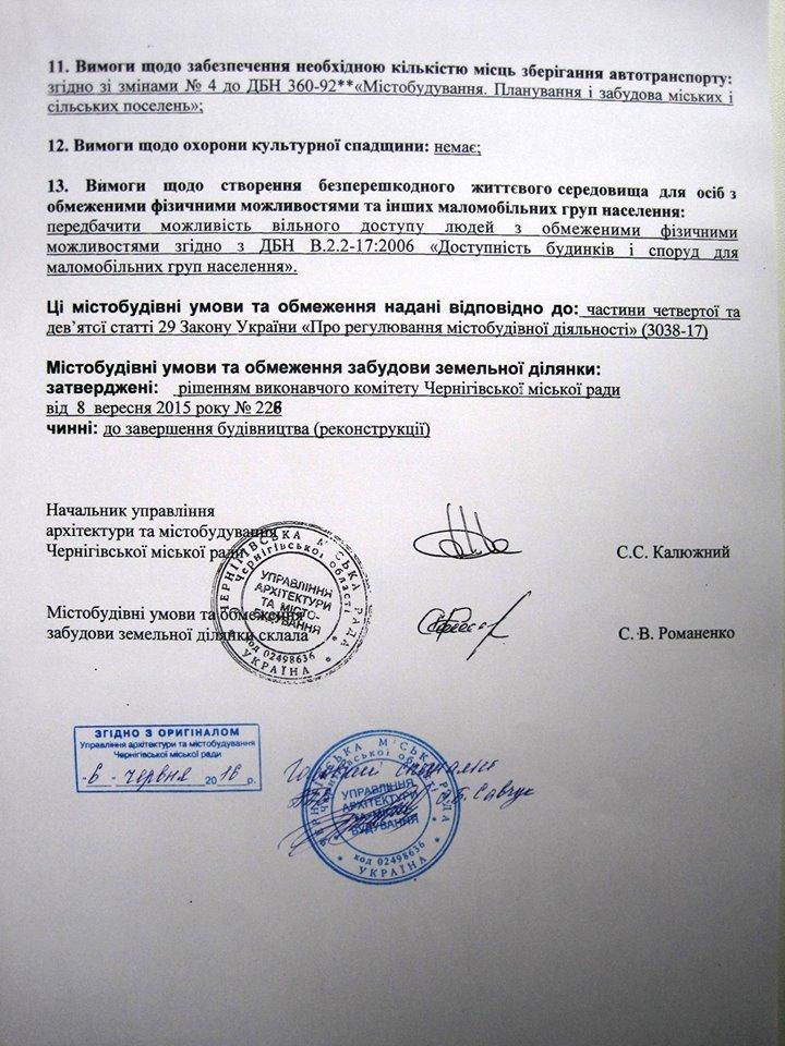 На углу улиц Шевченко и Рокоссовского в Чернигове построят 18-этажку?, фото-3